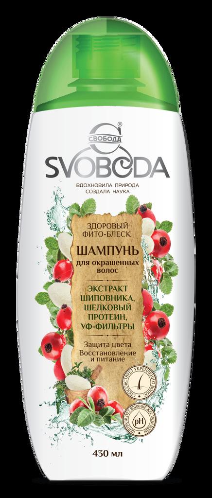 """Шампунь """"SVOBODA"""" для окрашенных волос с экстрактом шиповника, шёлковым протеином и УФ-фильтрами, 450мл"""