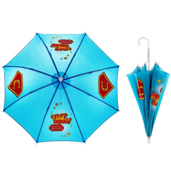 Зонт Супергерой