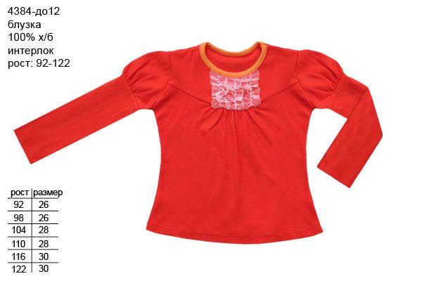 Купить Блузку Для Девочки