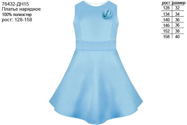 Нежное, нарядное платье для девочки