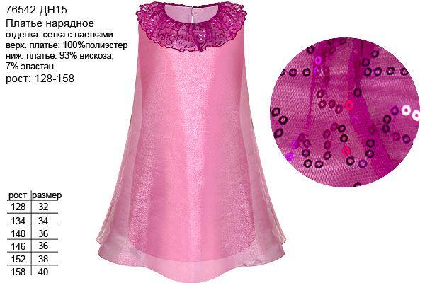 Сказочное нарядное платье для принцессы