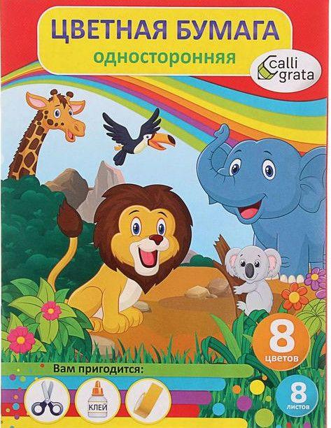 Цветная бумага Африканские животные